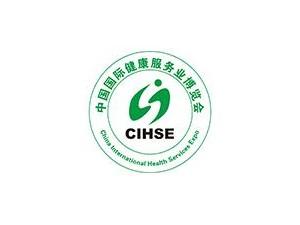 2019北京健康管理及精准医疗博览会