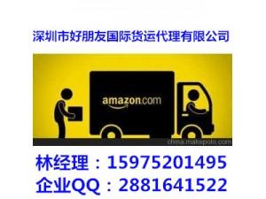 亚马逊头程运输服务商好朋友国际货运代理公司