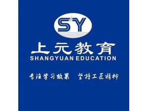 江阴上元教育培训学校开设新概念英语剑桥英语等课程