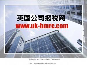 2019年英国公司税率_英国公司报税