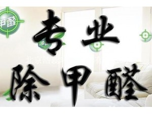 重庆虎普专业除异味除甲醛产品技术