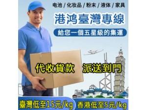 台湾COD小包大陆寄到台湾代收货款
