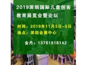 2019深圳国际儿童创客教育展览会