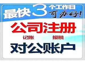 众鑫鸿达 代理记账 纳税申报 清理乱账 公司注册