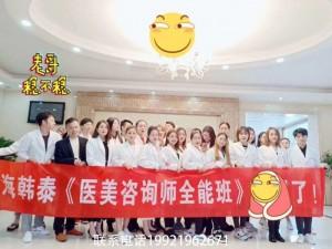 整形咨询师从哪做起?上海韩泰医美商学院