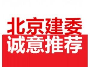 办外地企业进京备案避免走弯路,省时备案,法定代表人约谈的手续