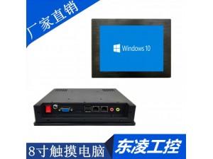 黔东南东凌工控双网口8寸工业平板电脑东凌报价