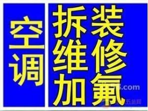 浦东灵山路维修空调 清洗空调 拆装空调 加氟 移机