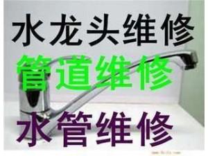 杨浦区民星路水管漏水维修 三角阀断裂维修 抢修漏水