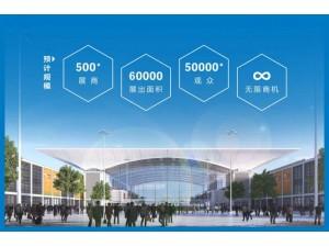 绿色校园安全2019青岛第二届未来学校博览会
