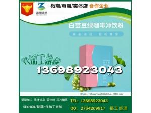 南京周边白芸豆绿咖啡固体饮料代工高产能工厂定制加工