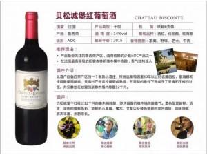 法国鲁西荣原瓶进口贝松城堡葡萄酒惠鑫荣酒业团购部