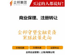 商业保理公司注册的流程和条件