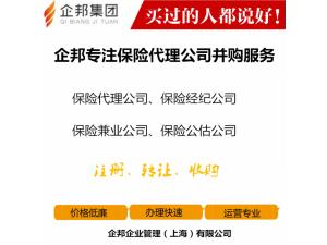 转让上海一家保险代理公司,债务干净,朋友的公司