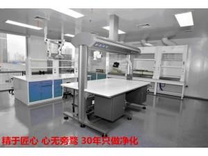 实验室净化厂家 海博尔专注净化30年值得信赖