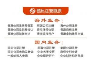 香港公司海外公司注册业务