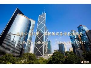 香港骏捷商务,海内外公司注册/银行开户/公司年审/公证认证