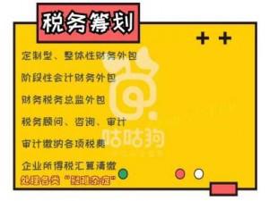 南宁咕咕狗轻松代办公司注册,公司注销,老会计代理记账