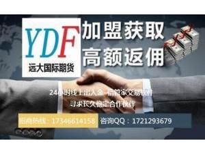 香港远大国际期货公司真诚合作高条件招商代理
