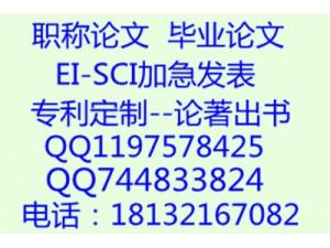 博硕ei毕业论文快发、sci推荐发表、机械ei源刊