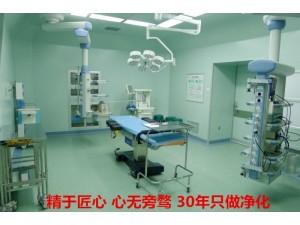 洁净手术室工程 认准海博尔净化