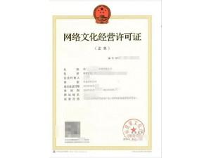 出售转让游戏公司,深圳游戏壳公司转让带文网文ICP