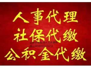济宁社保挂靠五险代理公司