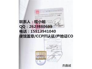 也门(YEMEN)委托合同大使馆双认证