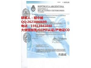 产地证阿根廷大使馆认证 报关单阿根廷使馆认证