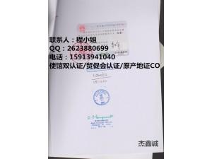 供应证明书印度领事馆认证