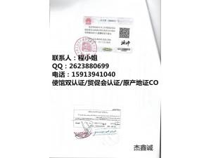 健康证CIQ伊朗大使馆加签