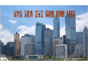 香港保险经纪牌照在哪里审批以及带合约公司转让