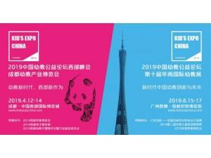 2019成都幼教展