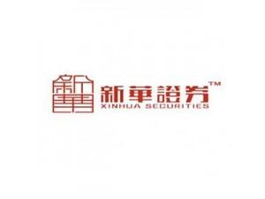 香港新华证券国际期货代理  诚招长久合作代理商