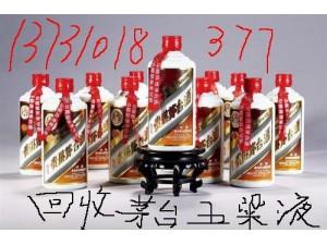 邯郸永年沙河邢台烟酒回收门市 邯郸回收烟酒商家