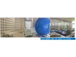 深圳cas115 保健纺织品远红外检测,负离子检测