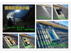 青岛阁楼开天窗,屋顶安装斜面窗,销售威卢克斯窗,维修斜屋顶窗