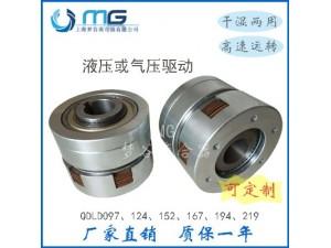 上海梦谷离合器直销QDLD097款气动离合器 扭力大转速高