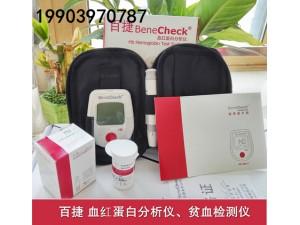 百捷血红蛋白分析仪