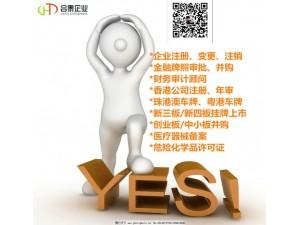 香港9号牌照申请对公司及负责人有哪些要求