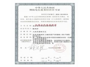 专业办理增值电信业务IDC许可证