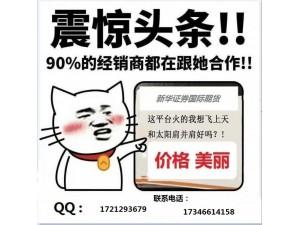 香港新华证券国际期货市场条件可靠利润高