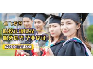 2019年 开年庆  奋飞教育自考本科招生中  早报早拿证