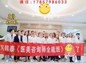 整形咨询师从哪做起? 上海韩泰医美商学院