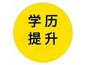 成人高考大专 本科报名到东莞创业学院 考证通过率高