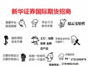 香港新华证券国际期货实时行情24小时线上入金全国招商