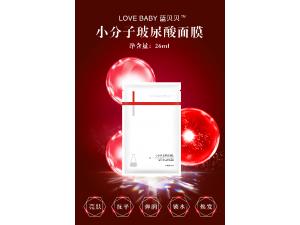 lovebaby 蓝贝贝小分子玻尿酸蚕丝膜招代理加盟