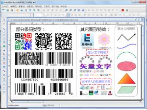 中琅批量制作商品标签条码工具