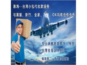 深圳寄电商小包快递到台湾代收货款