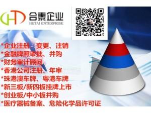 注册香港公司应具备的条件及办理流程